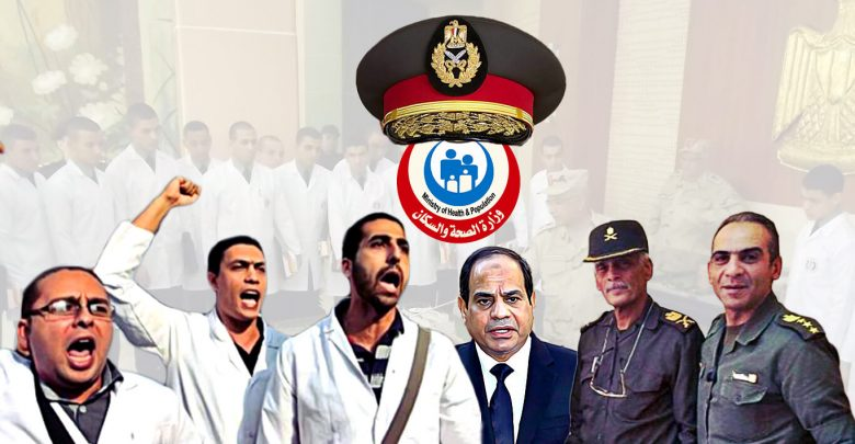 عسكرة الوزارات المدنية: وزارة الصحة نموذجا