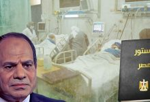 Photo of Why Sisi's Amendments Avoided Health Policy