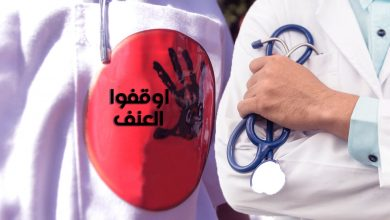 Photo of Egypt: Protecting Healthcare Workers in Workplace