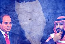 سيناء بين صفقة القرن ومخططات ابن سلمان