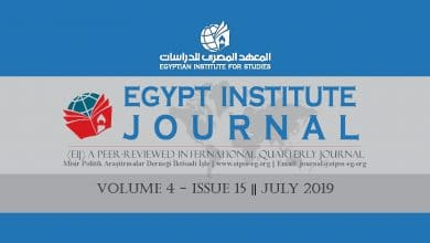 Photo of Egypt Institute Journal (Vol. 4 – Issue 15)