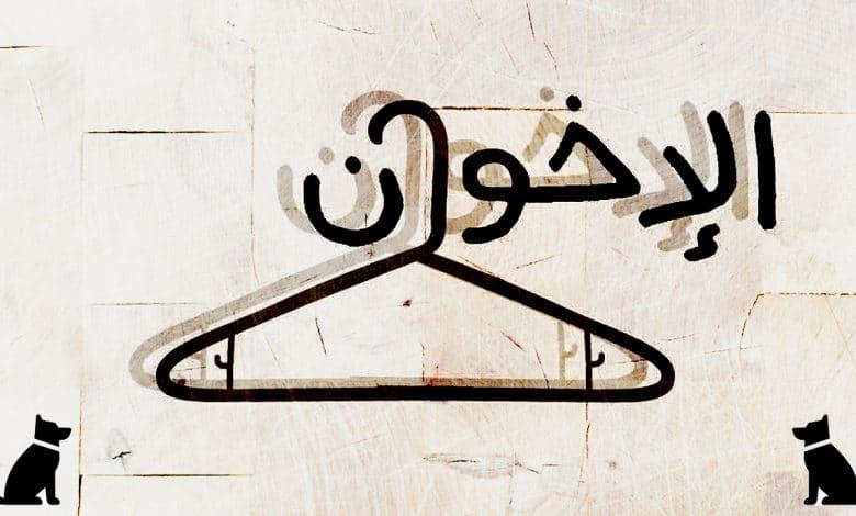 شماعة الإخوان ـ 7 سنوات من التضليل