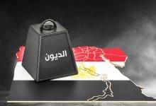 Photo of Egypt's External Debt Exceeds $124 Billion