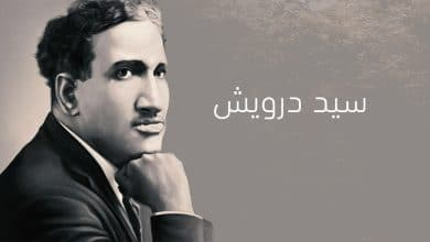 Photo of Egypt: The patriotic song in the works of Sayed Darwish