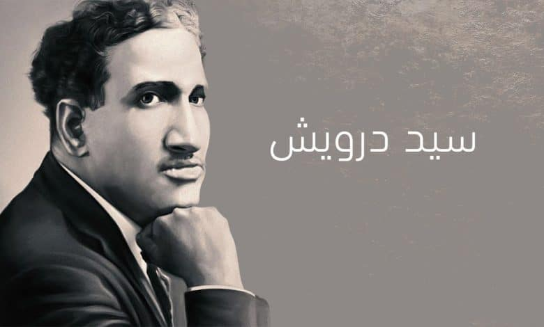 Egypt: The patriotic song in the works of Sayed Darwish